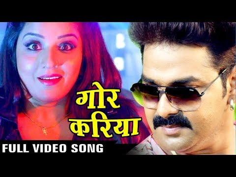 Xxx Mp4 Full Song Gor Kariya गोर करिया Pawan Singh Monalisa SARKAR RAJ Bhojpuri Hit Songs 2017 3gp Sex