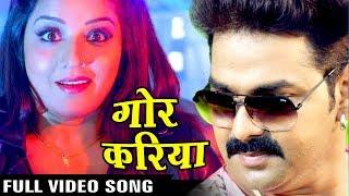 Full Song - Gor Kariya - गोर करिया - Pawan Singh - Monalisa - SARKAR RAJ - Bhojpuri Hit Songs 2017