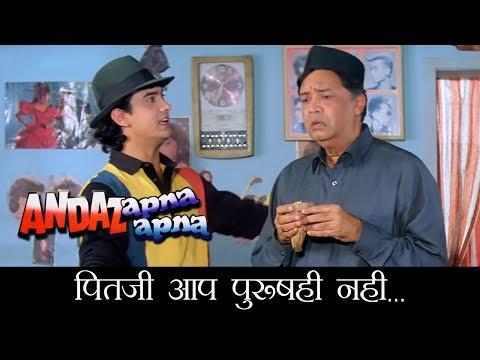 Xxx Mp4 Aamir Khan Best Comedy Scenes Jukebox 1 Andaz Apna Apna 3gp Sex
