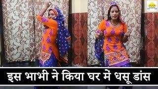 हरयाणवी dance 2018 || इस भाभी ने किया घर में धसू डांस || Alka Music Official