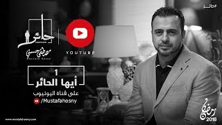 1- أيها الحائر - مصطفى حسني - حائر