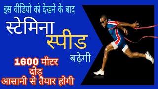 Running Tips In Hindi For Desi 🐎Runners😎