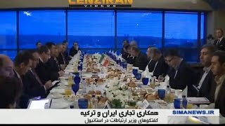 Iran and Turkey trade negotiation held in Istanbul