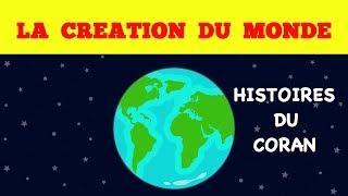 Histoire du coran pour le petit musulman | Episode 1 | La création du monde