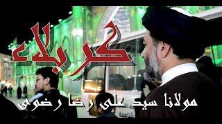 Spiritual Journey | Season 2 | EP4 | Karbala Ziyarat P1 With Maulana Syed Ali Raza Rizvi