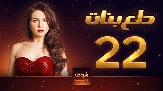 مسلسل دلع بنات الحلقة 22 الثانية والعشرون | HD - Dalaa Banat Ep 22