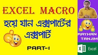 How to create a simple Macro in Excel || Part-1 || MS Excel Tutorial Bangla