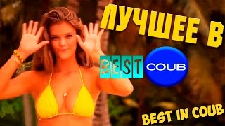 Смешные ПРИКОЛЫ 2015 COUB & VINE # 68 Funny video Best fails Compilation Подборка смешных видео