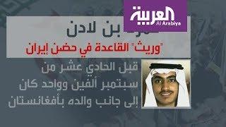 هل يصبح حمزة بن لادن يوماً زعيم الإرهاب الجديد؟