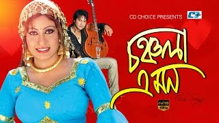 Chanchala E Mon | Emon | Silve | Bangla Movie Song | Sabina Yasmin