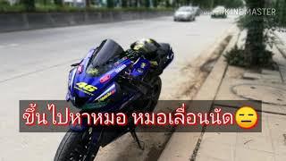 Yamaha R15 #ซิ่งไปเรื่อย (ทำคลิปขับรถมั่งกลัวจะเบื่อกัน)