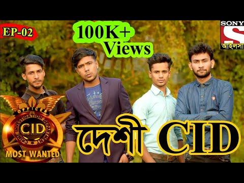 Xxx Mp4 দেশী CID Desi CID Bangla। Ep 02। Bangla Funny CID 2018। Case Of Bangladeshi CID। The Aailsha LTD 3gp Sex
