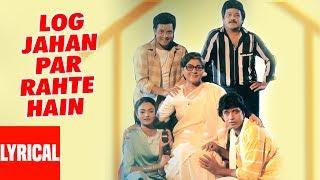 Log Jahan Par Rahte Hain Lyrical Video | Pyar Ka Mandir | Mithun