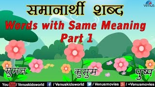 Hindi Lessons ~ Words with Same Meaning (पर्यायवाची शब्द) - Part 1