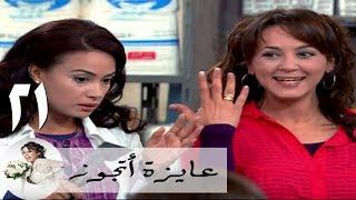مسلسل عايزة اتجوز - الحلقة 21 | هند صبري - البنت نهى اتخطبت