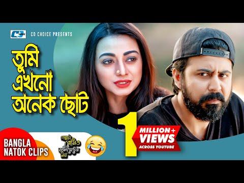 Xxx Mp4 প্রেম করা যাবে না নিশো কি বলে শুনুন Comedy Scene Drama Bangla 3gp Sex