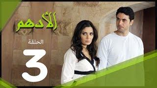 مسلسل الادهم الحلقة | 3 | El Adham series