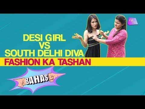 Xxx Mp4 Desi Girl VS South Delhi Diva Fashion Ka Tashan Bahas Life Tak 3gp Sex