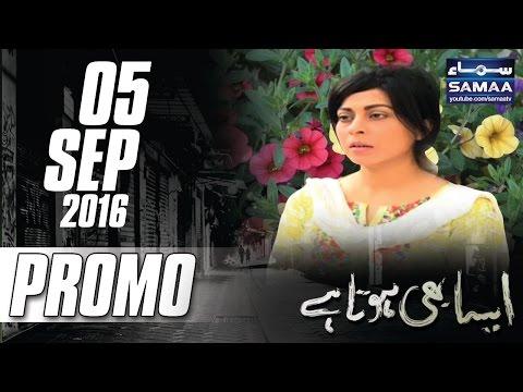 Lakhon Mein Ek Meri Beti | Aisa Bhi Hota Hai | Promo | 05 Sep 2016