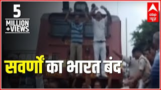 Bharat Bandh: FULL COVERAGE of Protests in Bihar, UP, MP | ABP News