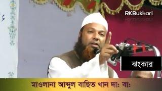 New Bangla Waz By Maulana Abdul Basit Khan | হয়ত এই বয়ানটি আপনার জিবনের মোড়  ঘুরিয়ে দেবে ইনশা আল্লাহ
