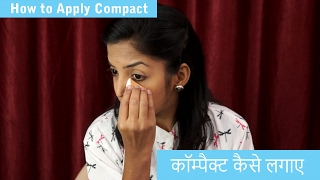 How to Apply Compact Powder in Hindi   कॉम्पैक्ट कैसे लगाए   Apply Compact Powder Perfectly in Hindi