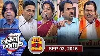 (03/09/16) Makkal Mandram | Is the New proposed education policy the way forward? | Thanthi TV