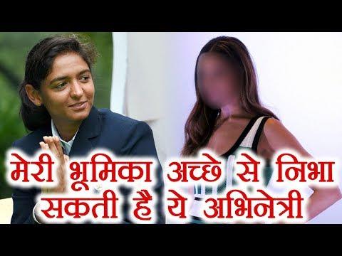Harmanpreet Kaur says Deepika Padukone can play her role in the biopic | वनइंडिया हिंदी