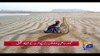 Gwadar Saahil Par Art Ke Shahkaar - Geo Pakistan
