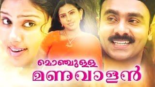 Malayalam Home Cinema | Monjulla Manavalan | Malayalam Teli Film Full Movie 2015