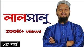 লালসালু-১|| সৈয়দ ওয়ালীউল্লাহ- Lalsalu||Tree without Roots-1- Sayed Oaliullah