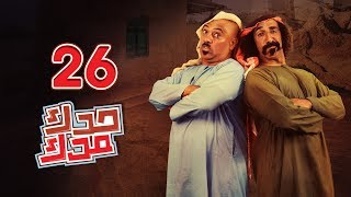 مسلسل حدك مدك ( الحلقة 26 ) | رمضان 2018