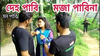 Bangla New funny video  (দেহ পাবি মজা পাবিনা) Movie vs reality।Tomato boyzz
