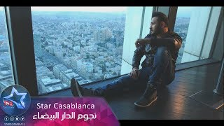 قيس هشام - رايح (حصرياً) | 2018 | (Qais Hisham - Rayeh (Exclusive