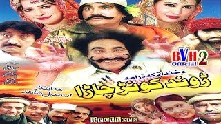 Pashto Comedy Drama - RHOOND KOONR CHARHA - Ismaee Shahid best comedy drama