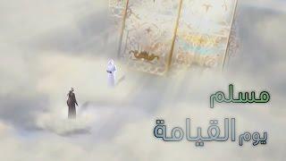 مسلم يقابل الله يوم القيامة - A Muslim Meets God