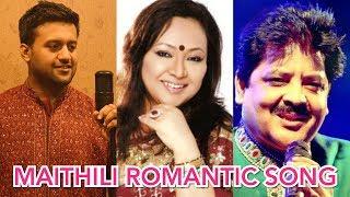 Kani Hais Ke Kahu| Maithili Romantic Song| Udit Narayan | Senurak Laaj| Deepa Narayan| T Pranav |HD