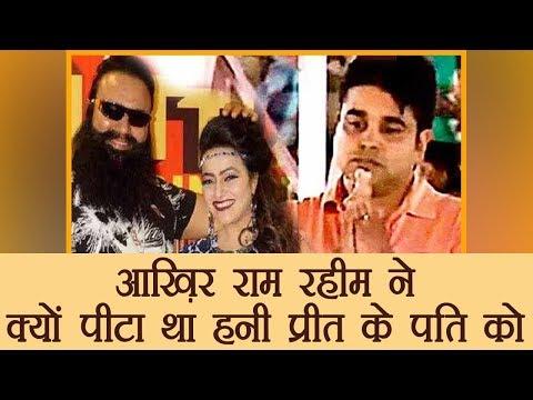 Xxx Mp4 Gurmeet Ram Rahim ने इस वजह से पीटा था Honey Preet के पति को वनइंडिया हिंदी 3gp Sex