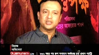 BD Film actor Riaz & Ferdous Talking about Film Krishno pokkho in premier show,jamunatv luxshobiz