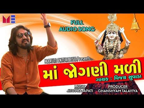 Xxx Mp4 VIJAY SUVADA Maa Jogani Mali AUDIO SONG New Latest Gujarati Song Maruti Enterprise 3gp Sex