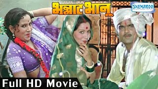 Bhannat Bhanu (HD) | Popular Marathi Movie | Ashok Saraf | Nilu Phule | Sushma Shiromani |Full Movie