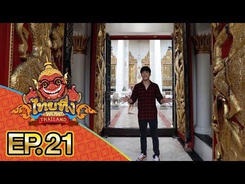 Xxx Mp4 WOW THAILAND EP21 3gp Sex