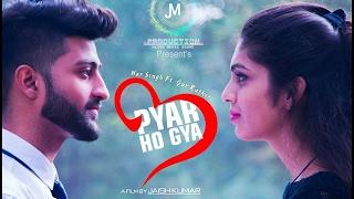 PYAR HO GYA | Har Singh ft. Gur Rathore| Latest Punjabi song 2017