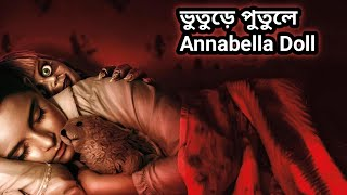 The Annabelle Doll-The Real Story Of Annabella Doll | আনাবেলি ডল
