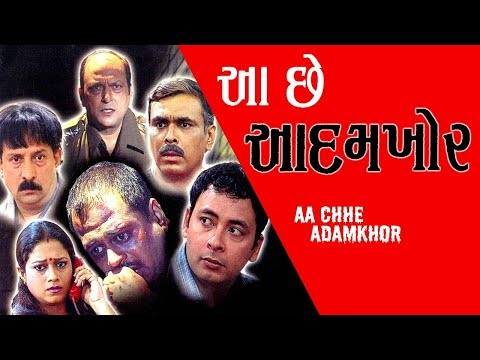 Aa Che Adamkhor - Best Thriller Gujarati Natak Full - Deepak Dave