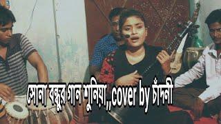 সোনা বন্ধুর গান শুনিয়া Cover by  চাঁদনী
