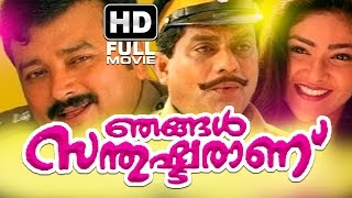 Njangal Santhushtaranu Malayalam Full HD Movie | Latest Malayalam Full Movie | Jayaram | Abhirami