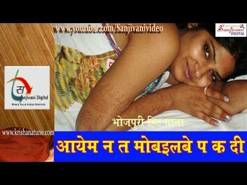 HD सुनी ना फोनमे पे चुआ दि  | 2014 Bhojpuri New hot song | Guddu Rangila