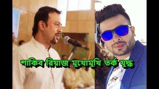 শাকিব ও  রিয়াজ মুখোমুখি তর্ক যুদ্ধ মিডিয়া তোলপাড় !!Riaz!Shakib Khan!!Latest Bangla News!