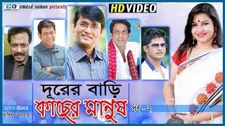 Durer Bari Kacher Manush   EP-2  Anisur Rahman Milon Fazlur Rahman Babu Azizul Hakim Jenny Niloy